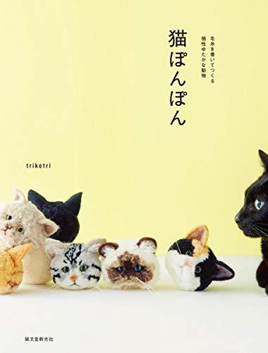 猫ぽんぽん: 毛糸を巻いてつくる個性ゆたかな動物