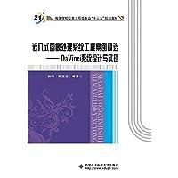 嵌入式图像处理系统工程案例精选——DaVinci系统设计与实现