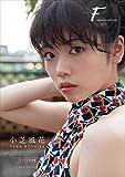 【デジタル限定】小芝風花 写真集 『 F ~ another edition ~ 』 (ワニブックス デジタル写真集)