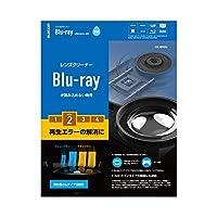 エレコム レンズクリーナー ブルーレイ専用 再生エラー解消 湿式 PS4対応 【日本製】 CK-BR2N