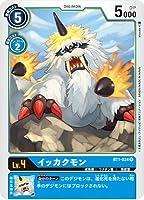 デジモンカードゲーム BT1-034 イッカクモン R