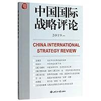 中国国际战略评论(2019下)