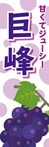 【受注生産】既製品 のぼり 旗 巨峰 甘くてジューシー ぶどう ブドウ 秋の味覚 果物 フルーツ 1fruits16