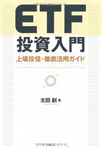 ETF投資入門 上場投信・徹底活用ガイドの詳細を見る