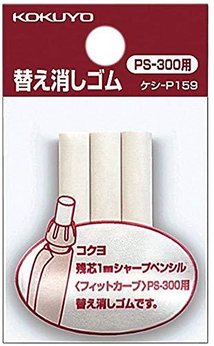 コクヨ 替え消しゴム フィットカーブ PS-300用 3本入 ケシ-P159 【× 4 パック 】