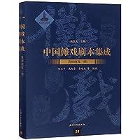 中国傩戏剧本集成・贵州地戏 四*