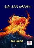 கண் கவர் கள்வனே (Tamil Edition)