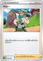 ポケモンカードゲーム PK-SEF-021 ヤロー