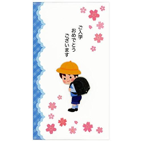 ご入学お祝い[熨斗袋]多当折 御祝儀袋/小学生 男の子用