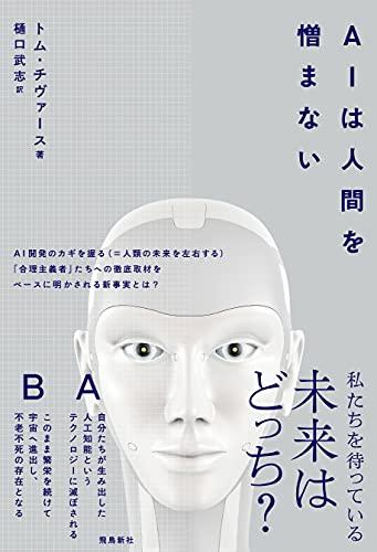 AI は人間を憎まない