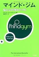 マインド・ジム―脳と心の強化ドリル