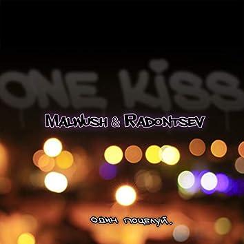 Один поцелуй