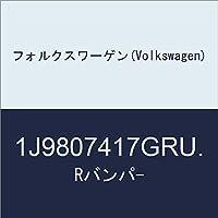 フォルクスワーゲン(Volkswagen) Rバンパ- 1J9807417GRU.