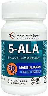 【ネオファーマジャパン】5-ALA 50mg アミノ酸 5-アミノレブリン酸 配合 サプリ サプリメント 60粒 (60日分) 日本製 (1)