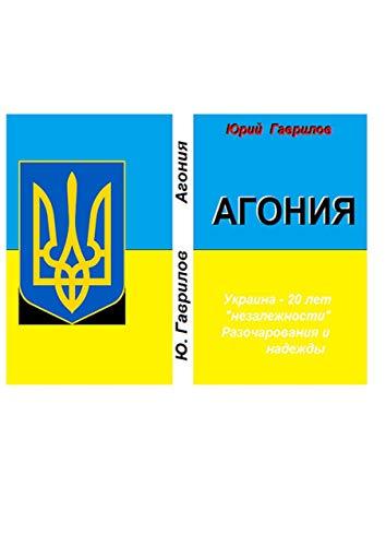 Агония (Russian Edition)