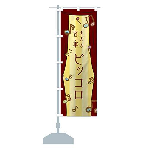 大人の習い事ピッコロ のぼり旗 サイズ選べます(ジャンボ90x270cm 左チチ)