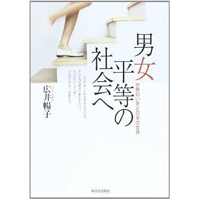 男女平等の社会へ—世界のいまと日本の女性