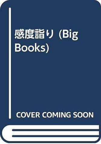 感度詣り (Big Books)