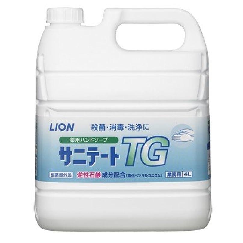 あそこ故意の文法ライオン 薬用ハンドソープ サニテートTG 希釈タイプ(逆性石鹸)4L×2本入