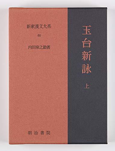 玉台新詠 上 新釈漢文大系(60)