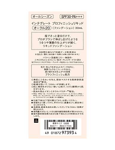 インテグレートプロフィニッシュリキッドオークル20自然な肌色SPF30・PA+++ファンデーション30mL