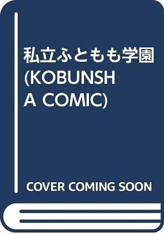 私立ふともも学園 (KOBUNSHA COMIC)
