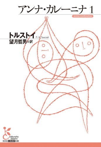 アンナ・カレーニナ 1 (光文社古典新訳文庫)