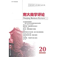 Nanda Business Review (Series 20) (9) (4)(Chinese Edition)