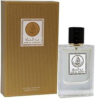 Misk Al Ghazaal Hob Al Banaat Unisex Eau de Perfume, 50ml
