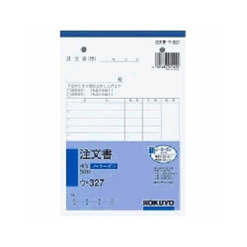 コクヨ NC複写簿 ノーカーボン 注文書 B6 縦型13行50組 ウ-327 『 2冊』