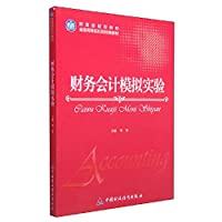 Financial simulation Treasury planning materials. the National University of Finance and materials(Chinese Edition)