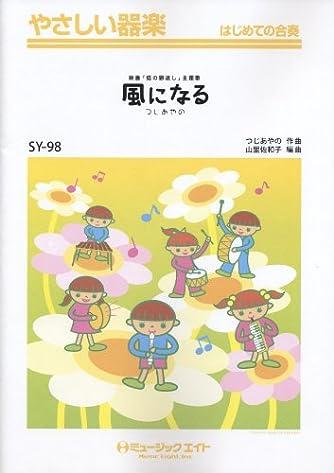 風になる やさしい器楽(SY-98) (やさしい器楽 はじめての合奏)