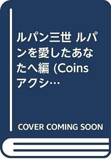 ルパン三世 ルパンを愛したあなたへ編 (Coinsアクションオリジナル)...