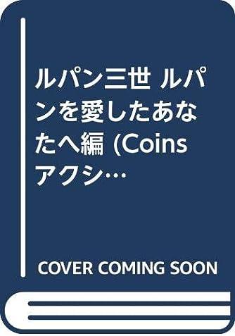 ルパン三世 ルパンを愛したあなたへ編 (Coinsアクションオリジナル)