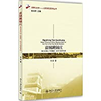 Dances. rituals and ethnic representation Melbourne and more mountain under: Chieftain jump Guozhuang(Chinese Edition)