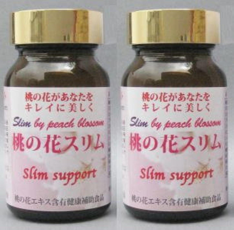 鮫メッシュファウルSlim support 桃の花エキス含有健康補助食品 桃の花スリム 200mg×180粒 2箱