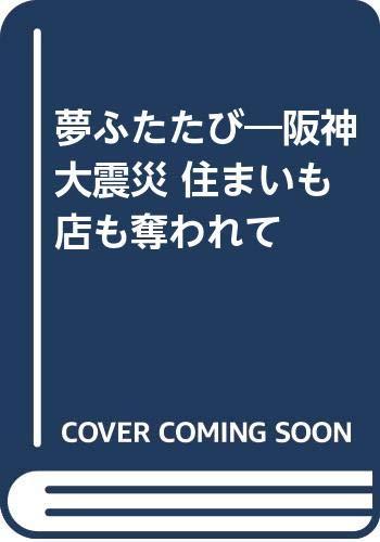 夢ふたたび―阪神大震災 住まいも店も奪われての詳細を見る