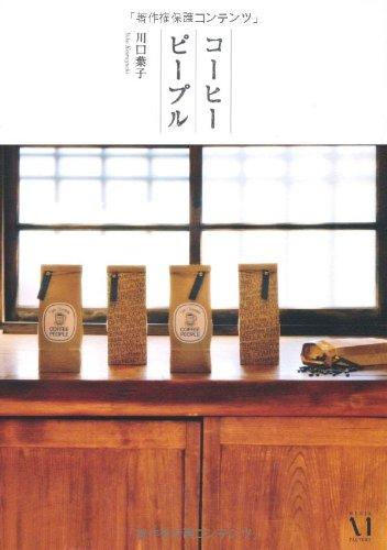 コーヒーピープル 一杯のコーヒーに人生を注ぐ、十四人のトップランナーたち
