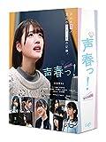 声春っ! DVD-BOX[DVD]