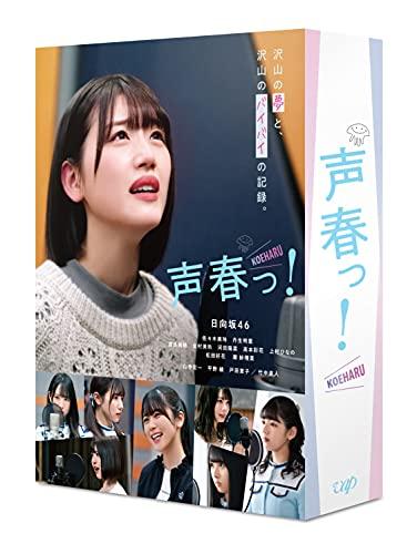 「声春っ! 」Blu-ray BOX