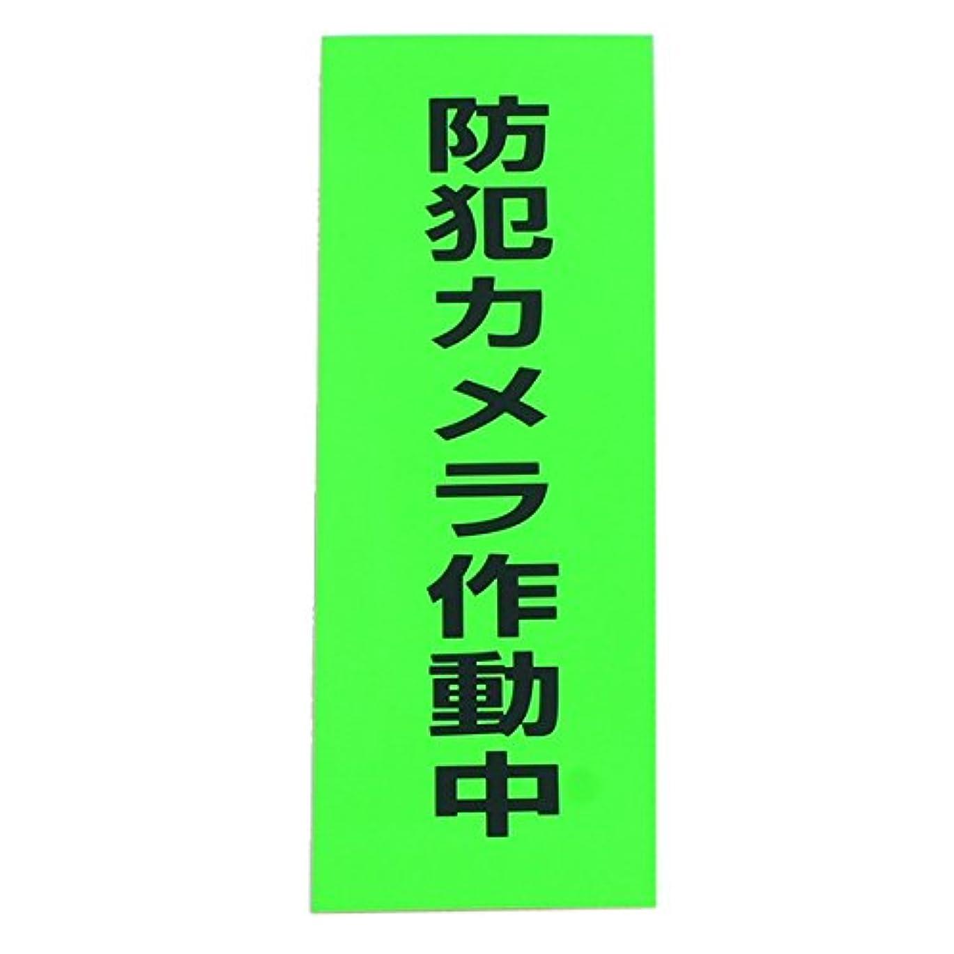 不利益弁護人橋脚防犯ステッカー 防犯カメラ作動中 SS652