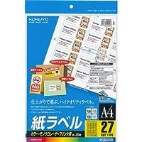 コクヨ カラーレーザー&カラーコピー用 紙ラベル A4 27面 25×56mm LBP-F696N 1セット(100シート:20シート×5冊)