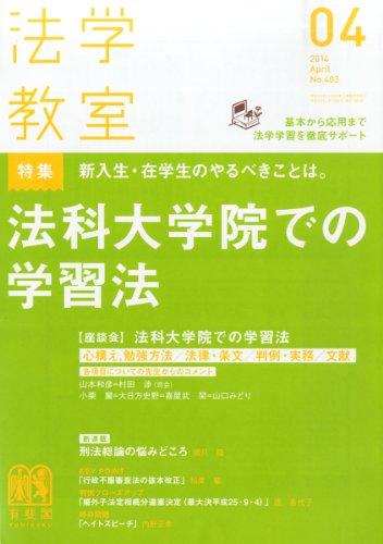 法学教室 2014年 04月号 [雑誌]