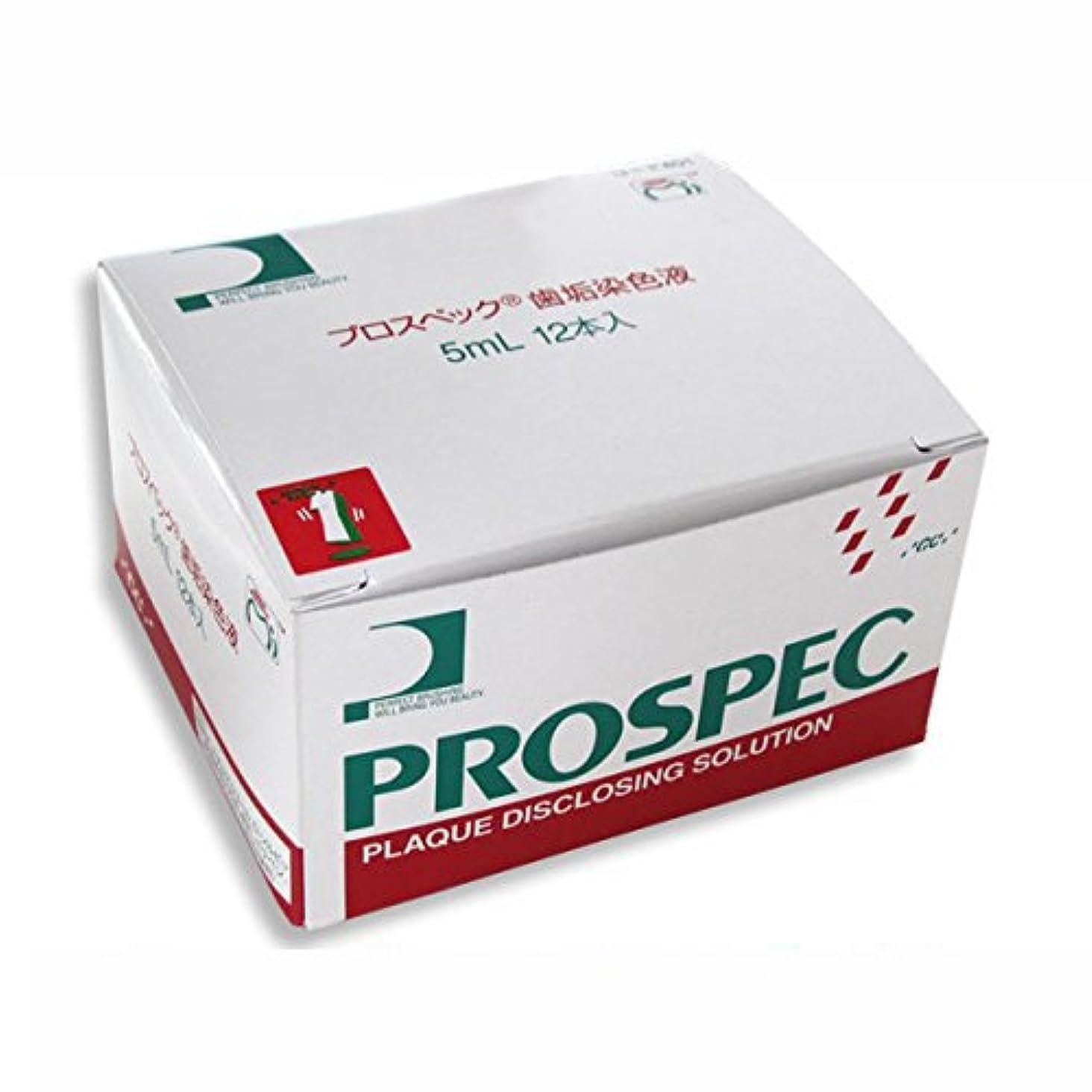 課すモート近所のプロスペック ジーシー プロスペック 歯垢染色液 5ml×12個 (綿棒付)単品
