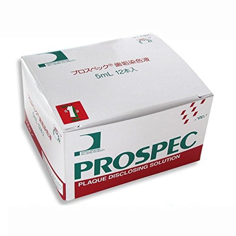 独特の献身良心的プロスペック ジーシー プロスペック 歯垢染色液 5ml×12個 (綿棒付)単品
