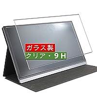 Vacfun ガラスフィルム , Lepow Type-C Portable Monitor X0025I0D4P 15.6インチ 向けの 有効表示エリアだけに対応する 強化ガラス フィルム 保護フィルム 保護ガラス ガラス 液晶保護フィルム ニュー