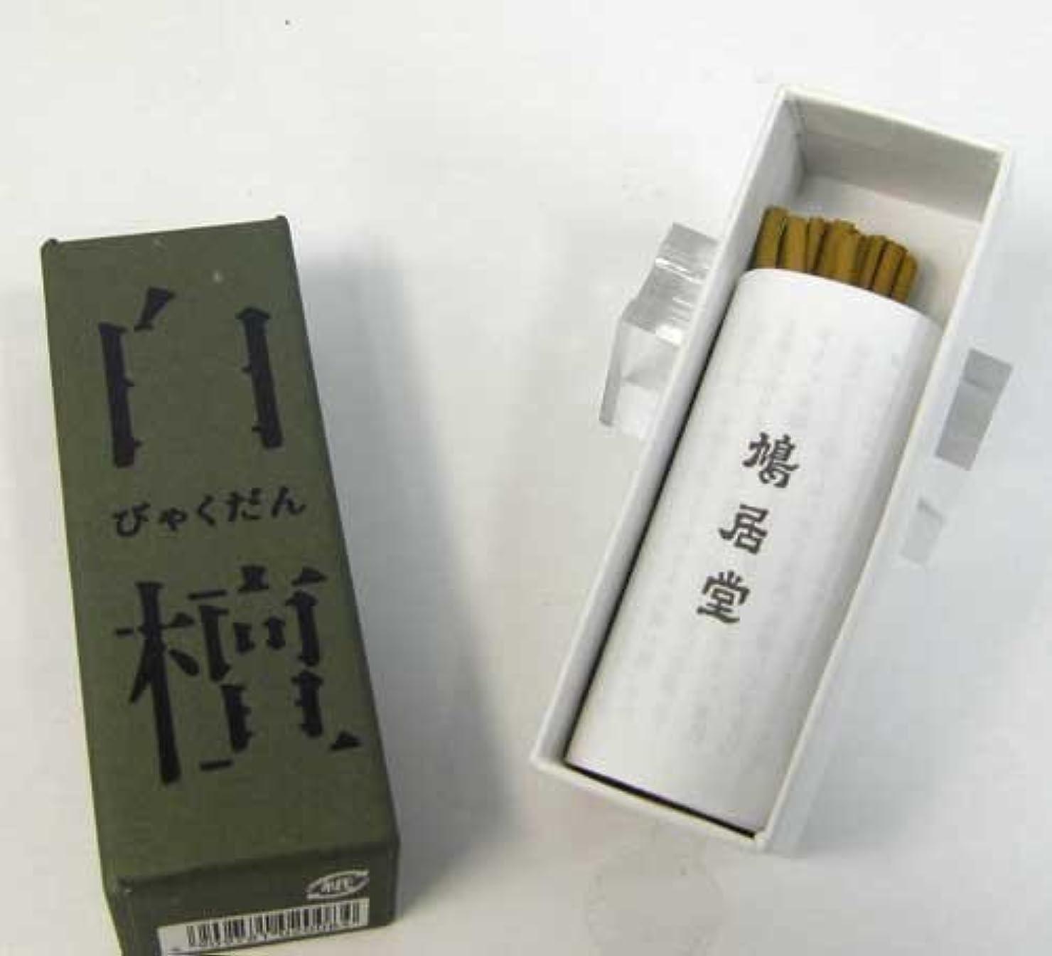 ロースト可塑性オーストラリア鳩居堂 お香 白檀?びゃくだん 香木の香りシリーズ スティックタイプ(棒状香)20本いり