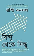 Sunya Theke Sure - Connect The Dots (Bengali)