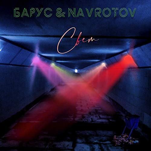 Барус & Navrotov