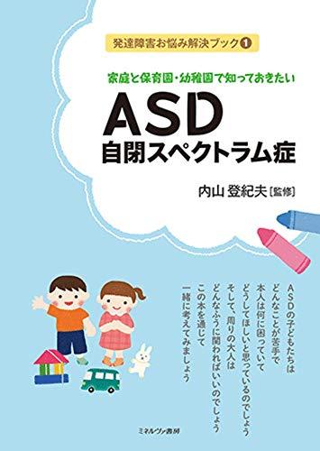家庭と保育園・幼稚園で知っておきたい ASD[自閉スペクトラム症] (発達障害お悩み解決ブック 1)の詳細を見る